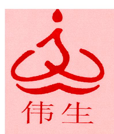 江門市蓬江區偉生機械有限公司