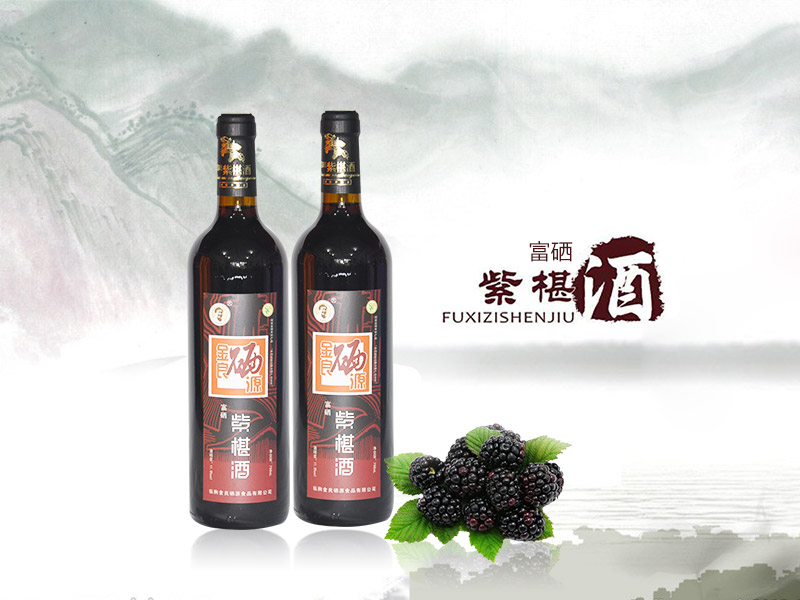 富硒桑葚酒
