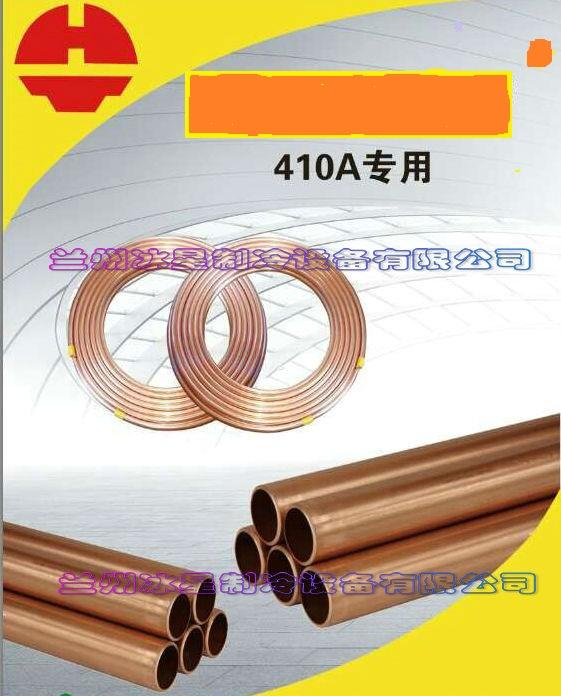 [甘肃冰洋制冷]优质铜管批发 优质的黄铜