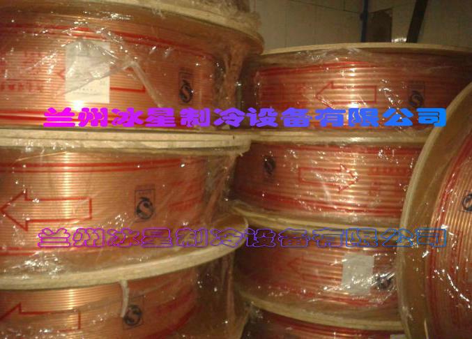 甘肃冰洋制冷_优质铜管供应商_兰州工业用