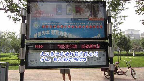 武汉宣传栏_买宣传栏就来武汉泰恒滚动灯箱