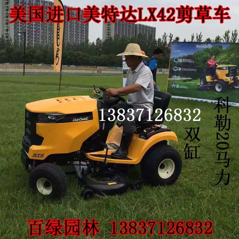 安徽美特達1042-鄭州品牌好的美特達LX42草坪車批發