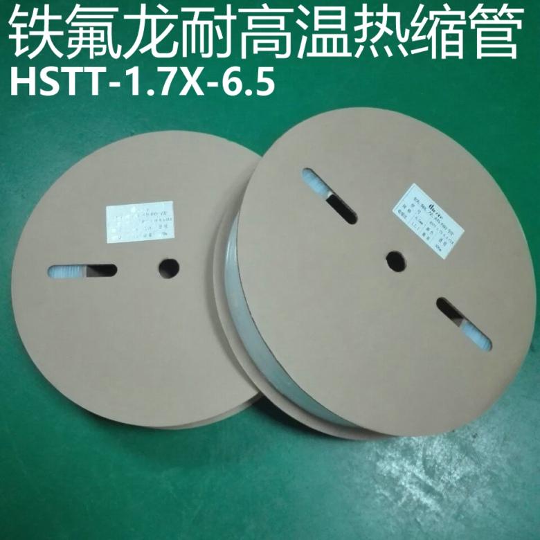 想买专业的铁氟龙热缩管就来帝科尔_铁氟龙热缩管价格