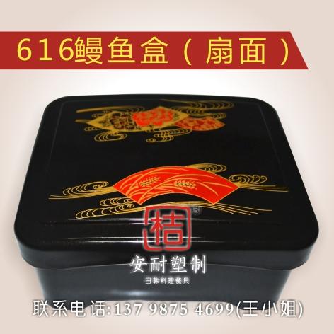 鳗鱼盒价格如何_东莞哪里有可信赖的扇面鳗鱼盒厂家