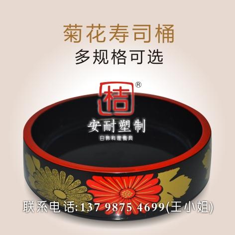 菊花寿司桶价格如何-广东菊花寿司桶厂家哪家专业
