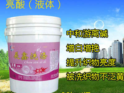 临夏洗衣房清洁用品_辰鑫洗涤化工有限公司专业的洗衣房清洁用品