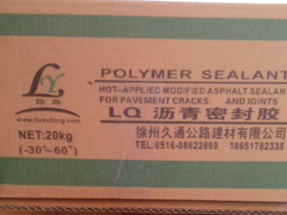 北京路面密封膠-江蘇耐用的路面密封膠供應出售
