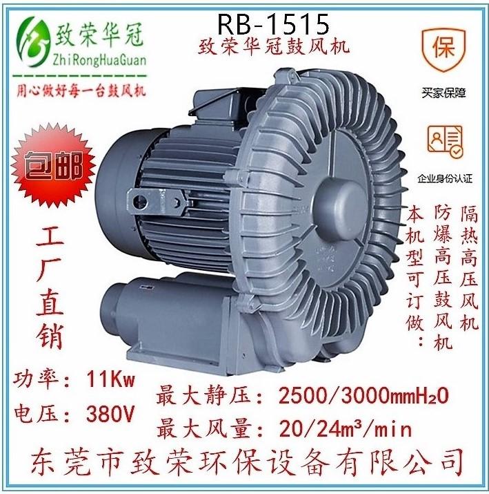 专业的高压风机RB-1515厂家推荐 倾销高压风机