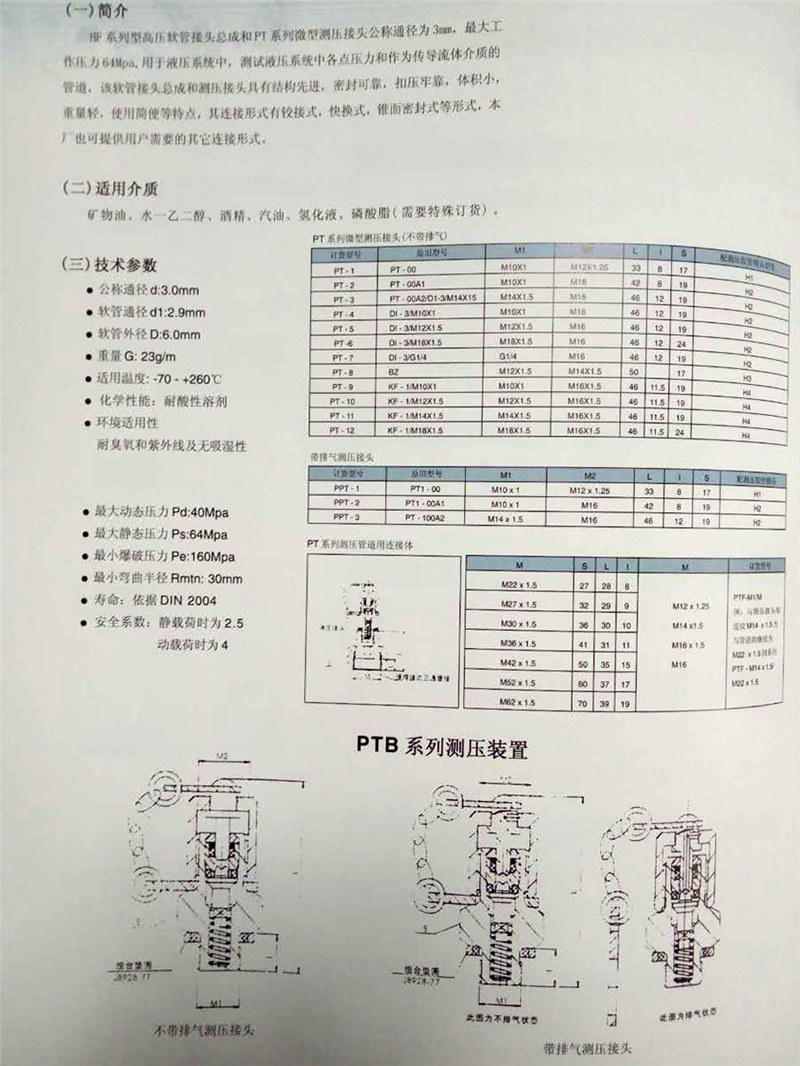测压油管加盟-高压油管厂提供有品质的测压软管