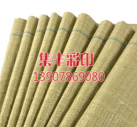 广西蛇皮编织袋定制电话|物超所值的蛇皮袋,广西集丰彩印提供