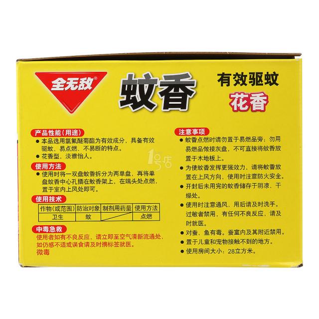 质量好的蚊香在哪买,竹炭蚊香片