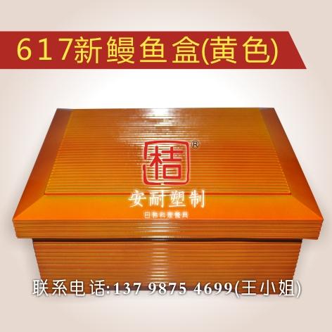内销鳗鱼盒厂家批发直销-品质好的鳗鱼盒厂家批发