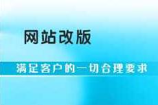 网站改版,邯郸网站改版,河北网站改版