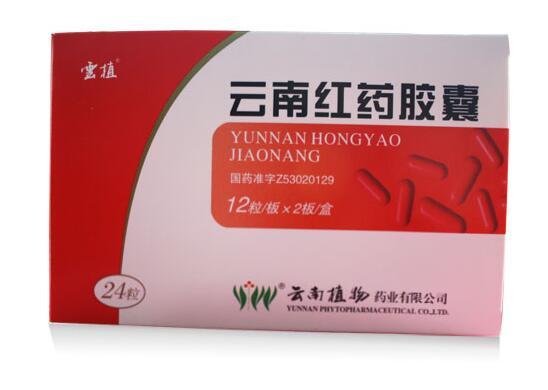 云南红药胶囊报价-郑州哪里有卖口碑好的云南红药胶囊