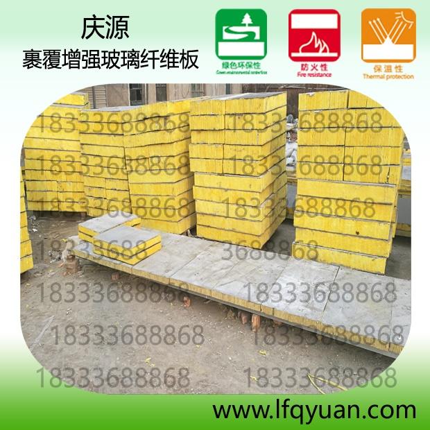 高质量的裹覆增强玻璃纤维板|北京裹覆增强玻璃纤维板厂家品牌