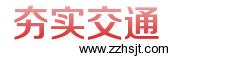 漳州夯实交通工程有限公司