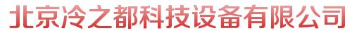 北京冷之都科技有限公司