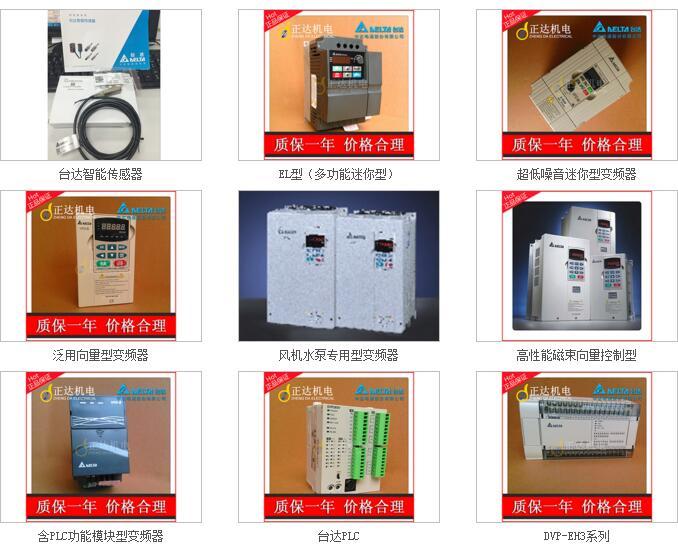 东莞口碑好的台达PLC DVP-48EH00T3【品牌推荐】,PLC标准型主机价格范围