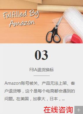 服务好的跨境美国海外仓广州哪有——国际Amazon