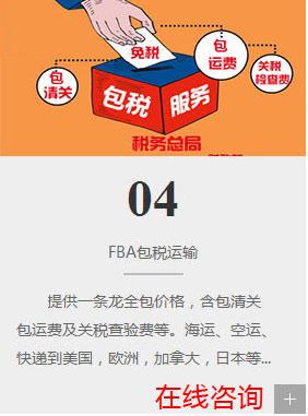 广州地区优质的跨境美国海外仓服务 _亚马逊头程服务