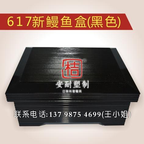 供销鳗鱼盒——鳗鱼盒厂家怎么样