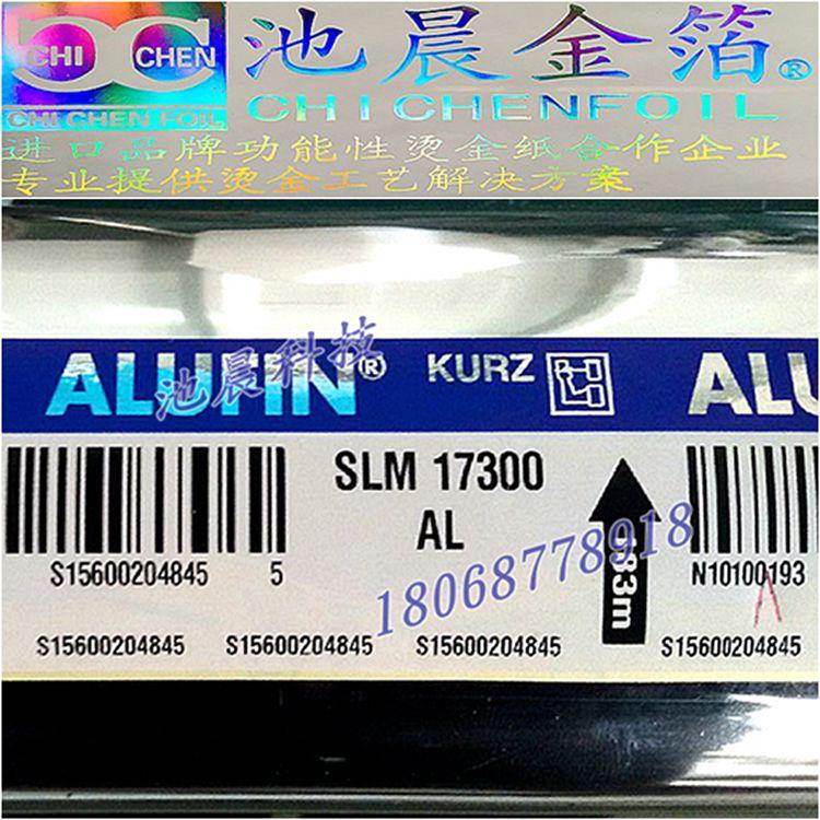 德国库尔兹批发17300烫金纸,江苏销量好的库尔兹SLM17300AL镜面烫金纸价格如何