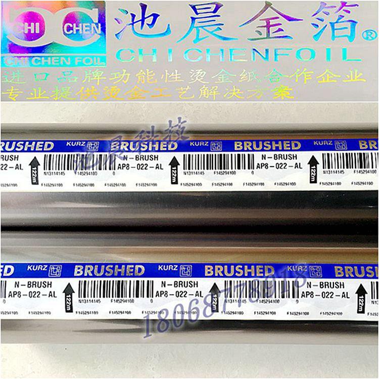 哪里有供应价廉物美的库尔兹SLM17300AL镜面烫金纸|德国库尔兹批发17300烫金纸