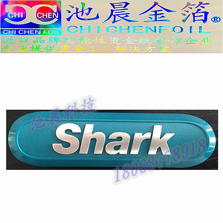 常州声誉好的库尔兹SLM北京德国库尔兹AL镜面烫金纸供应商推荐_17300