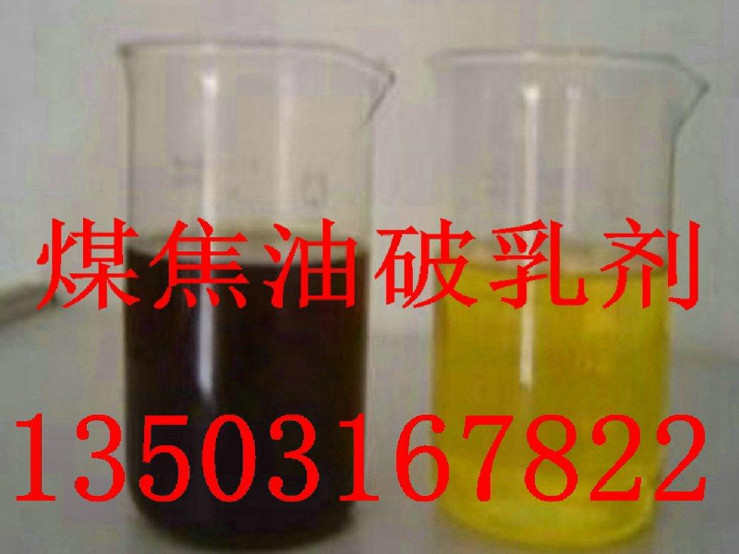 焦油破乳剂的性能用途 推荐有品质的焦油破乳剂