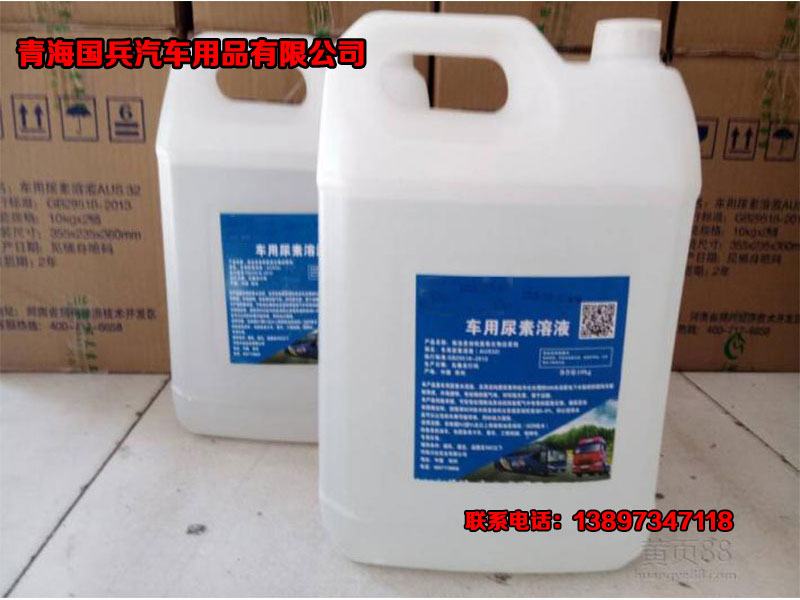 青海汽车用品——海南藏族自治州供应质量好的汽车尿素
