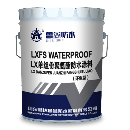 新疆单组份聚氨酯防水涂料 声誉好的LX单组份聚氨酯防水涂料供应商当属鑫达鲁鑫防水材料