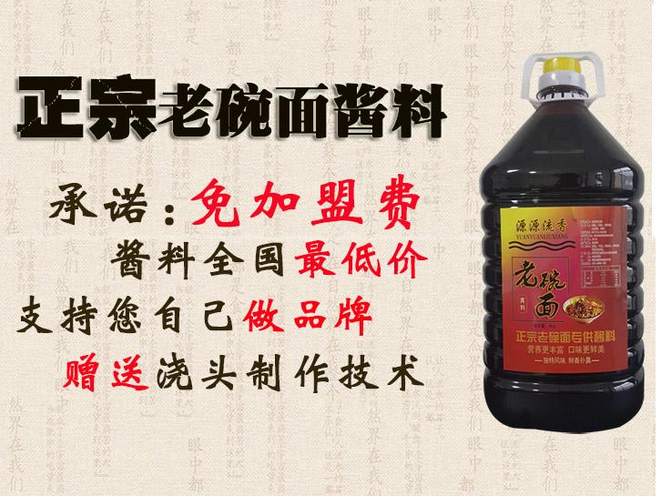 源源流香食品-声誉好的老碗面酱料厂家,陕西正宗老碗面酱料