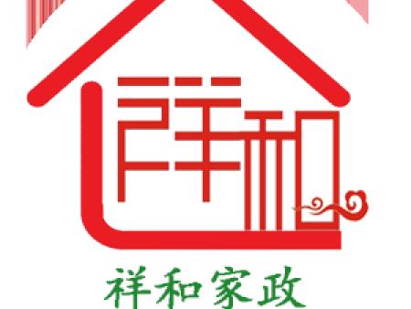 西宁海东乐都家政保洁公司_祥和家政保洁_给你一个舒适的环境