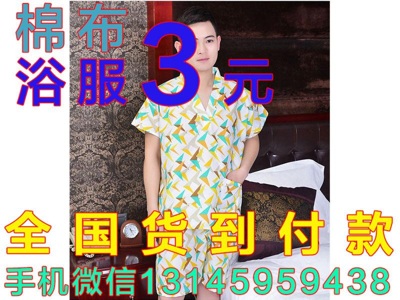 广东前卫浴服 浴袍 纯棉
