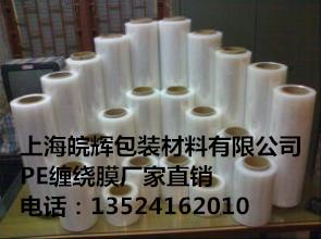 出售缠绕膜-买价格合理的缠绕膜,就到上海皖辉