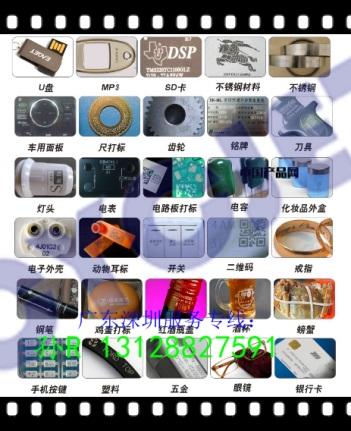 位于上海具有口碑的深圳激光打标加工厂——首饰饰品激光打标