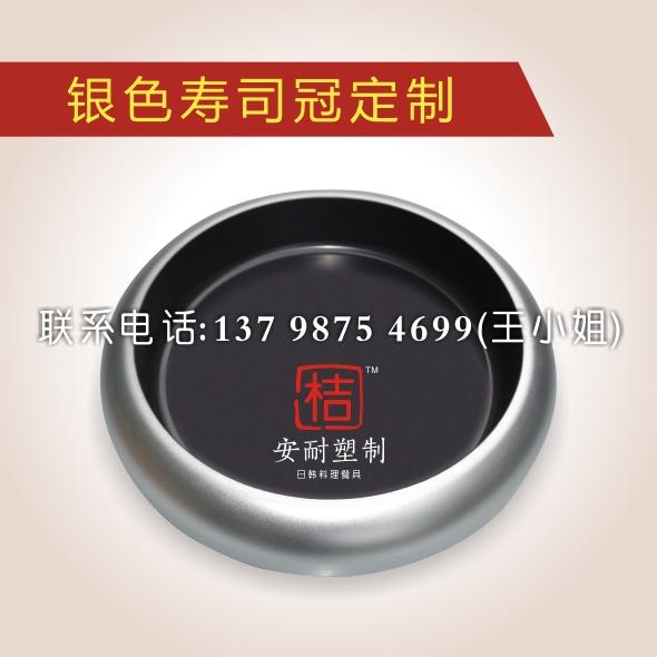 银色寿司冠价钱如何_银色寿司冠厂家-您的品质之选