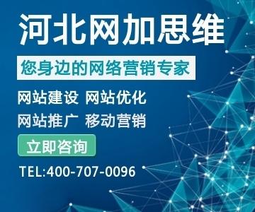 邯鄲關鍵詞優化報價 行業資訊-河北網加思維網絡科技有限公司邯鄲商務部