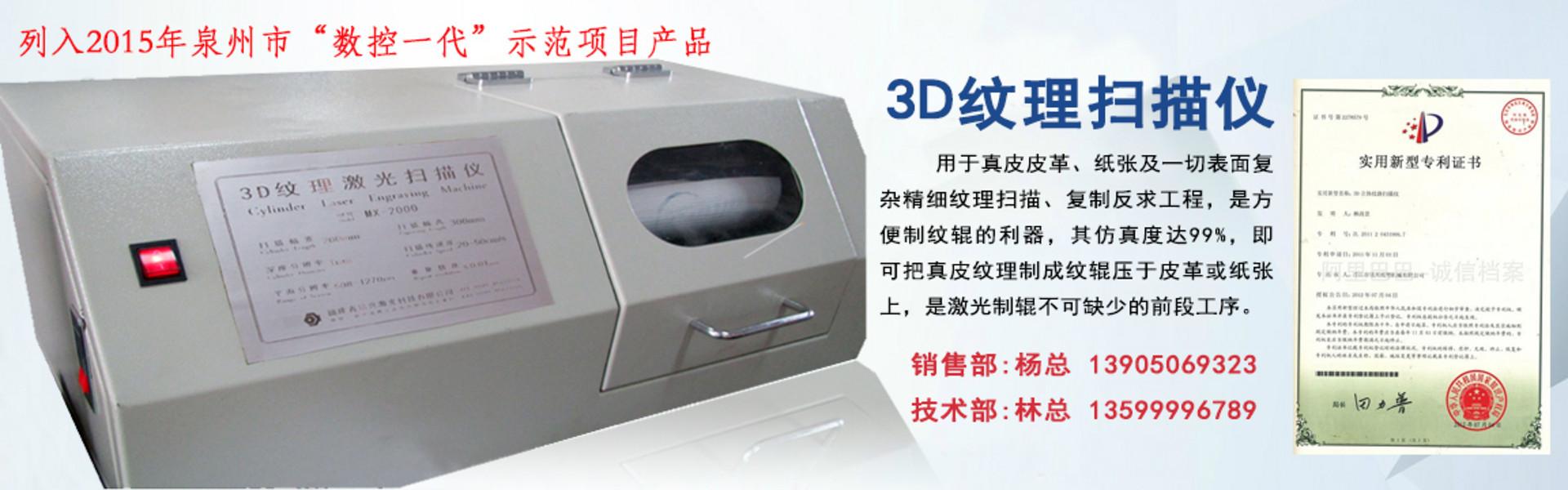 3D激光掃描儀訂購_銘興激光科技提供專業3D紋理掃描儀