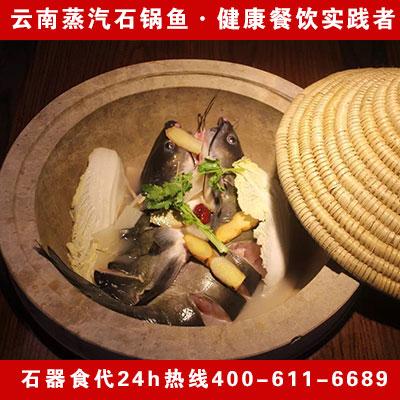 选择有品质的石锅鱼加盟,就来郑州创业赢-石锅鱼哪家好吃