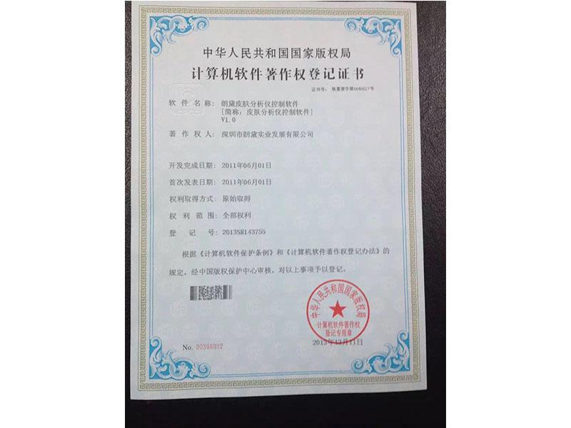 皮肤检测仪-广州耐用的魔镜检测仪批售