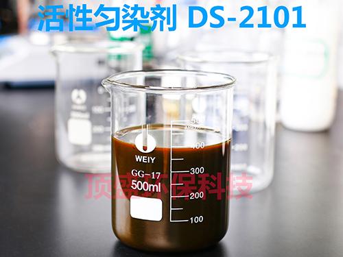 顶盛科技好用的活性匀染剂_纤维活性匀染剂