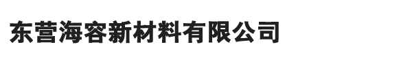 东营海容新材料日博365体育在线_365体育官网 在线登录_365体育是真的吗