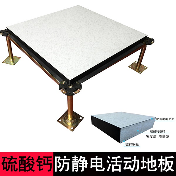 鋁質防靜電地板