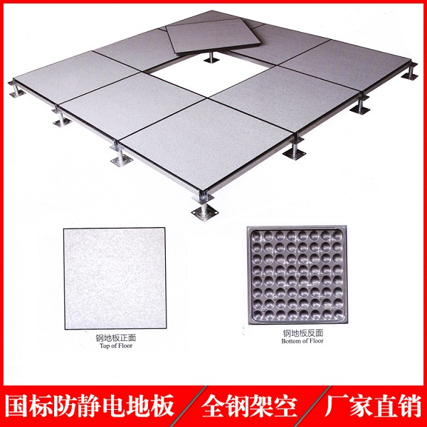 鋁合金靜電地板