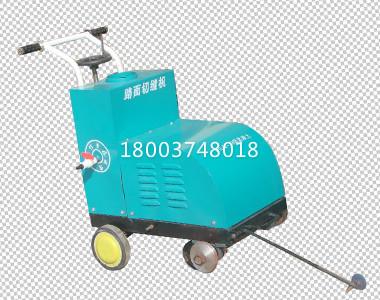 恒达建筑提供好的马路切割机,水泥混凝土切缝机