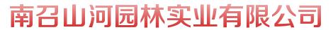 南召山河园林实业有限公司