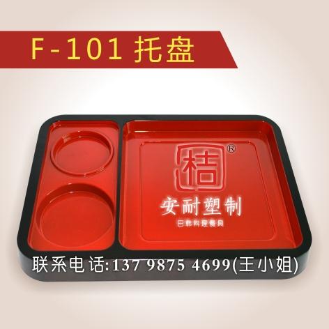 托盘价格行情-可信赖的F101托盘凉面盘厂家在哪里