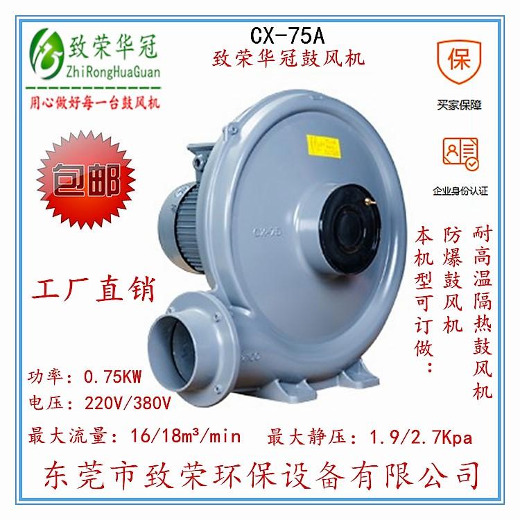东莞专业的透浦式中压鼓风机CX-75A推荐 重庆离心式鼓风机