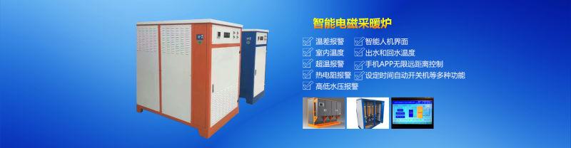 北京智能变频取暖锅炉-买智能变频取暖锅炉认准普能电气